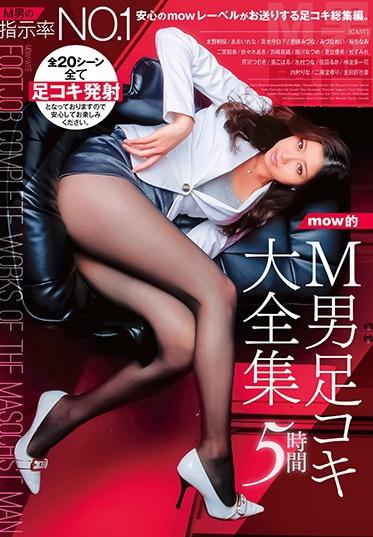 OFFICE KS DMOW-213 Footjobs For Masochistic Men Complete Works 5 Hours