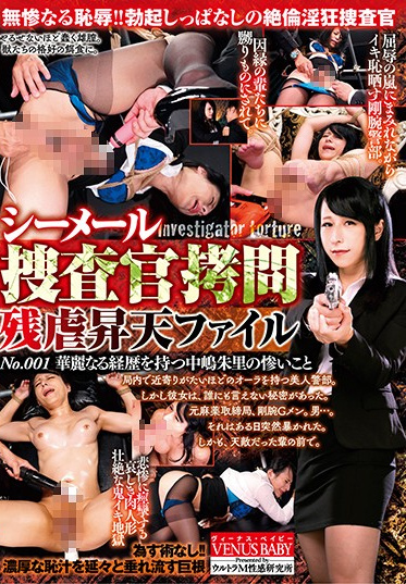 BabyEntertainment DBVB-030 The Shaming Of A She Male Investigator Cruel Orgasms File No 001 The Tragedy That Befell Shuri Nakajima After Her Illustrious Career Juria Takigawa
