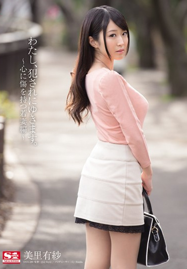 S1 NO.1 STYLE SNIS-389 I Am Going To Get Red Young Wife With A Wounded Heart Edition Arisa Misato