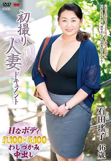 Center Village JRZE-006 First Time Filming My Affair Yoko Ishida