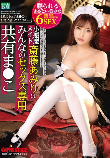 Prestige ABW-024 Small Devil Maid Amiri Saito Shares For Everyone S Sex Only Ko No 4 One Ma Ego Fully Open Greed SEX 6 Shots Competing For This
