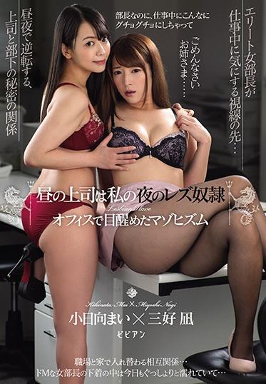 bibian BBAN-301 My Boss By Day My Lesbian Fuck Toy By Night Masochism Awakened At Work With Nagi Miyoshi Mai Kohinata