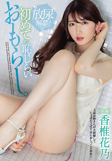 PREMIUM PRED-263 She S Lifting Her Golden Shower Ban Your First Ever Shameful Wetting Yourself Experience Kano Kashii