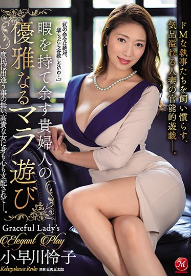 MADONNA JUL-370 Elegant Playtime Of A Rich Lady With Time On Her Hands Reiko Kobayakawa