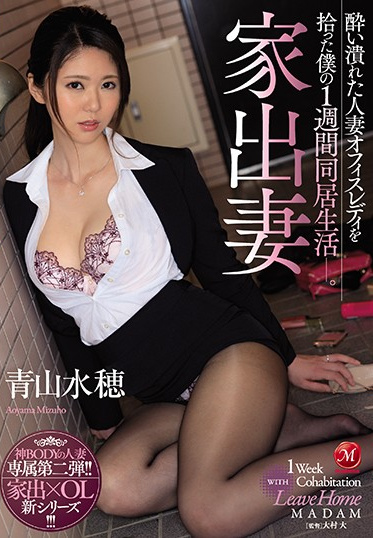 MADONNA JUL-361 Runaway Wife My Week Living Together With A Tipsy Married Woman Office Lady I Picked Up Mizuho Aoyama