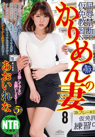 JET Eizo NGOD-137 A Housewife With A Provisionary License 8 Please Approve My Application Lena Aoi