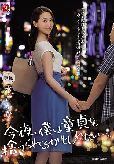 MADONNA JUL-363 Tonight I Might Be Able To Have My Cherry Boy Graduation Kana Mito