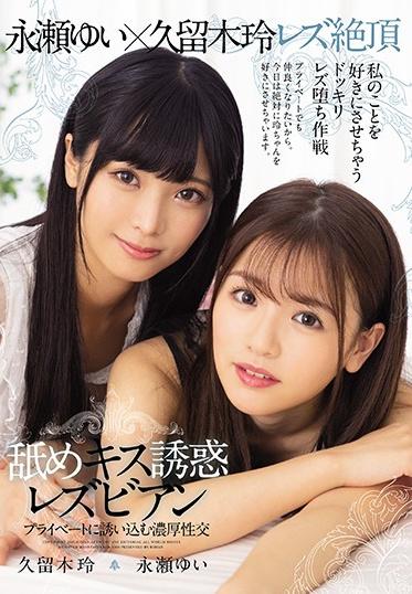 bibian BBAN-305 French Kissing Seductive Lesbians Hot Sex In Private With Rei Kuruki Yui Nagase