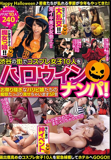 Prestige SOUD-011 Picking Up Girls For A Halloween Party 10 Cosplay Cuties From Shibuya Want To Get Wild - And Slutty