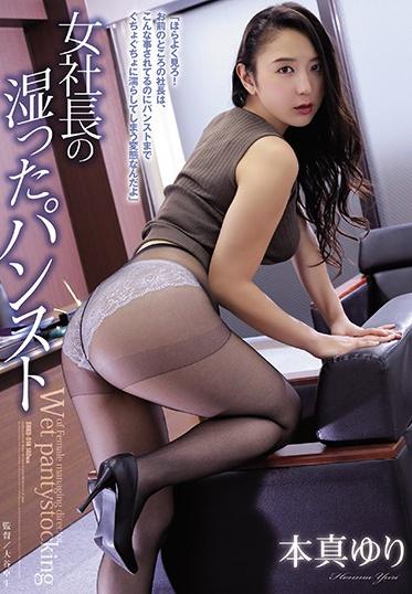 Attackers SHKD-914 Female President S Moist Pantyhose Yuri Honma