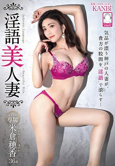 Prestige KBI-046 Dirty Talk Beautiful Wife A Kobe Married Woman With Dignity Fills Your Crotch With Dirty Talk Hoka Yonekura