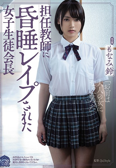 Attackers SHKD-913 A Female Council President Who Got Fucked By Her Homeroom Teacher Suzu Monami