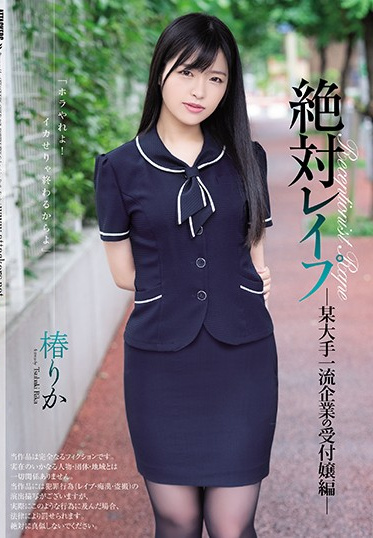 Attackers SHKD-912 Absolute Shame A Receptionist At A Top-Class Corporation Rika Tsubaki