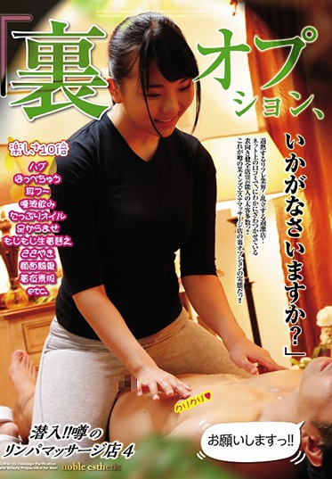 LEO UMD-753 Undercover At A Lymph Massage Parlor We Hear Will Let You In On Naughty Secret Services 4