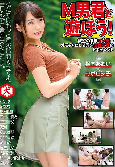 Dog/Daydreamers DNJR-038 Let Is Play With A Masochist Man The Story Of A Seriously Sadistic Woman Hornily Turning A Masochist Man Into Her Toy Aoi Kururugi