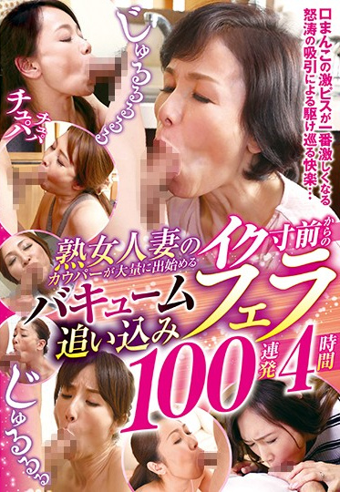 Center Village CVDX-423 MILFs Vacuum Up Precum From Cocks On The Verge Of Bursting - Married Mature Women Give Blowjobs - 100 Loads 4 Hours