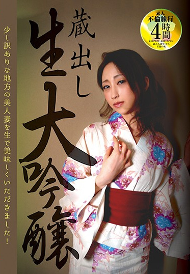 Momotaro Eizo MMB-331 Special Release Raw Daiginjo Sake I Had Myself A Delicious Local Beautiful Wife