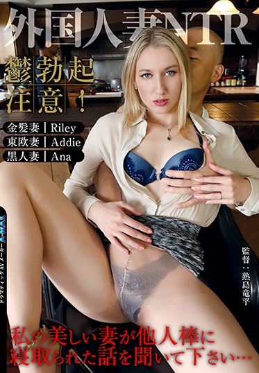 Spartan / Mousouzoku ANCI-039 Caucasian Housewife NTR Depression Erection Attention Hear The Story Of My Beautiful Wife Being Seduced By Another Man Is Cock