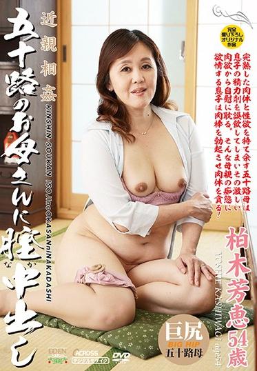 Ruby AED-187 Shame Creampie Sex With A Fifty-Something MILF Yoshie Kashiwagi