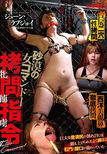 Cinemagic CMF-057 Desert Woman Commando S POW Bullying Order June Lovejoy