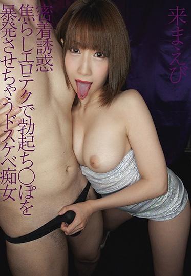 Digital Ark LUKE-010 I M So Horny And Impatient For This Dirty Slut Maebi Kuru Who S Gonna Make My Duck Explode