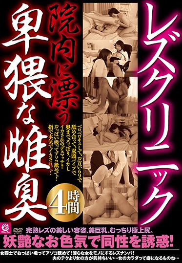 Mellow Moon MMMB-034 A Filthy Odor Permeates This Lesbian Clinic 4 Hours