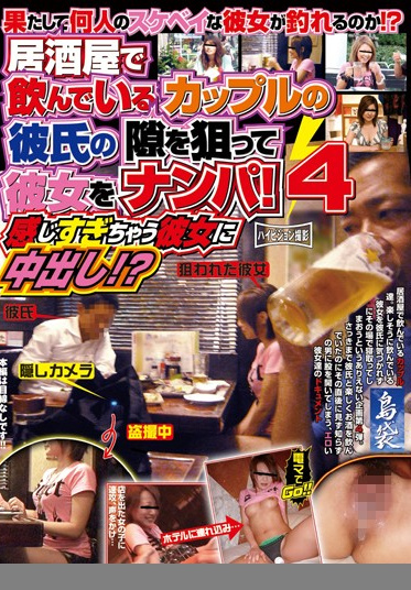 Hot Entertainment HSM-022 Couples At A Bar Snatching Girlfriends From Their Boyfriends 4 Creampie In An Overly Sensitive Girl