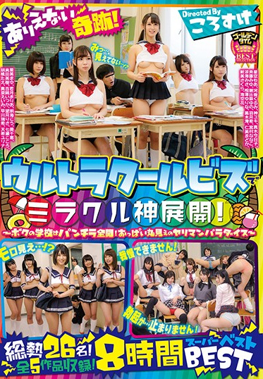 Golden Time HHGT-005 An Unbelievable Miracle Ultra Cool Biz Style For A Miraculously Divine Situation 8 Hour Best Hits Collection My School Is On Full Panty Shot Alert