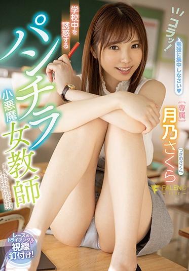 Faleno FSDSS-119 A Devilish Female Teacher Who Tempts You With Panty Shots During Class - Sakura Tsukino