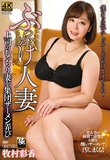 Center Village ZEAA-55 Married Woman BUKKAKE - Group Semen Play With The Boss Plump Wife - Ayaka Makimura
