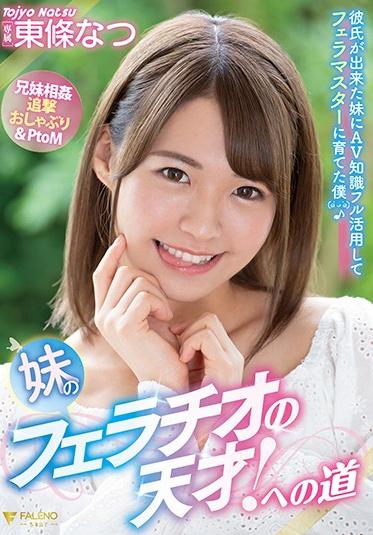 Faleno FSDSS-126 This Younger Sister Is A Genius At Blowjobs Natsu Tojo