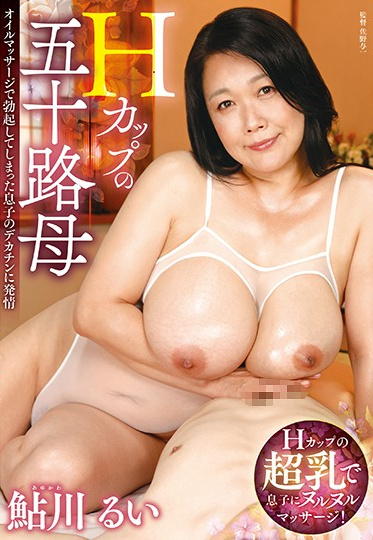 Center Village TOEN-34 H Cup MILF In Her Fifties Her Stepson Gets Hard During An Oil Massage And It Turns Her On Rui Ayukawa
