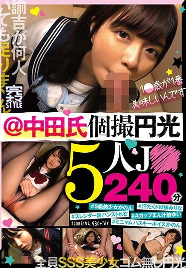 First Star KNMB-006-A Nakata Amateur Video Halo 5 Girls 240 Min Class Beauty Kanon - Part A