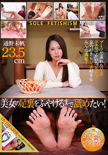 Radix NEO-743 Foot Worship Licking The Soles Of A Hot Girl S Feet Miho Tono