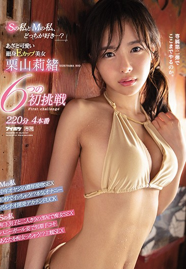 Idea Pocket IPX-559 How Do You Like Me Bold Or Obedient Slender E-Cup Beauty Rio Kuriyama Takes On 6 Sexy Challenges 220 Minutes 4 Performances