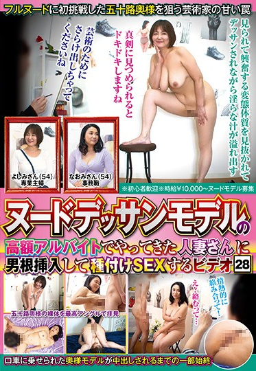Mature Woman Labo MEKO-193 Married Woman Who Took A High Paying Part Time Job As A Nude Art Model Fucked And Filled With Cum 28