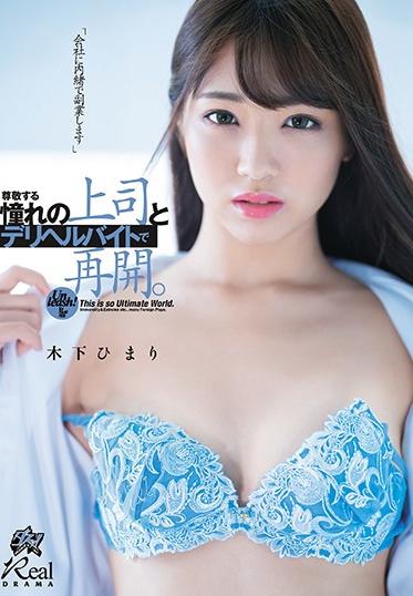 Das DASD-757 Restarting An Erotic Part-time Job With A Superior I Respect And Admire Himari Kinoshita