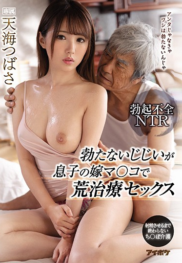 Idea Pocket IPX-566 He Can T Get Hard To His Own Old Lady - Father-In-Law Tries His Son S Wife S Pussy Instead Tsubasa Amami