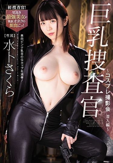 MOODYZ MIDE-848 Buxom Investigator -- Undercover At A Cosplay Photography Event -- Sakura Miura