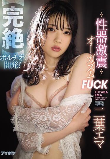 Idea Pocket IPX-560 Complete G-Spot Development Genital Tremor Orgasm FUCK - Ema Futaba