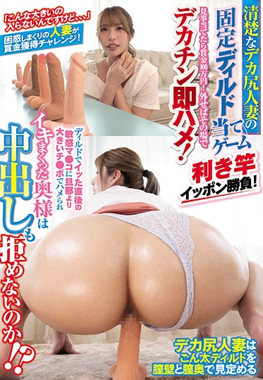 Hajime Kikaku HJMO-446 Neat And Clean Married Woman With Huge Ass Plays Guess The Dildo One Chance Only Get It Right And Win