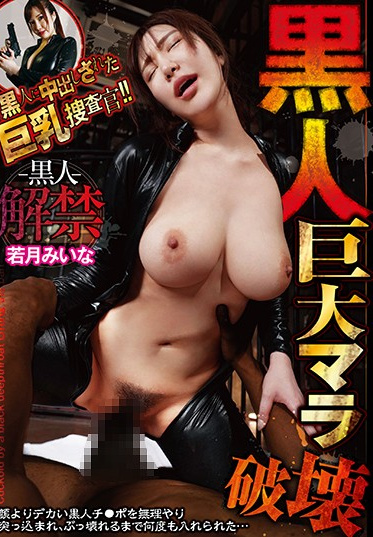 Prestige AEG-009 Giant Black Cock Destruction Unleashed - Mina Wakadzuki