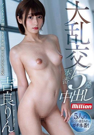 K M Produce MKMP-365 Rin Kira - 5 Large Orgies Creampie Nonstop Squirting Hard Orgasmic Fucks