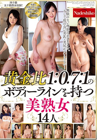 Nadeshiko NASH-398 Beautiful Mature Women With Body Lines That Keep To The Golden Proportions 1 0 7 1 - 14 People