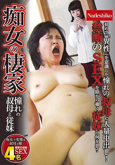 Nadeshiko NASH-403 Sluts Habitat - My Lovely Aunt And Cousin