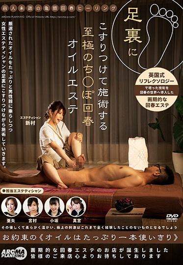 Aroma Planning ARM-922 Cocks Rubbed On The Soles Of Feet - The Ultimate Erotic Oil Massage