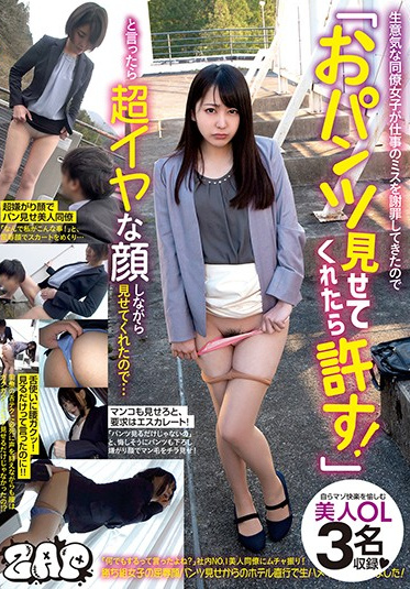 Prestige GZAP-034 My Cheeky Coworker Messed Up On The Job And Begged My Forgiveness So I Told Her I Did Let It Go If She Let Me See Her Panties