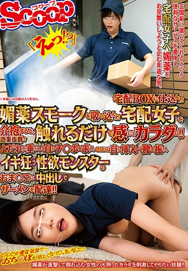 Scoop SCOP-693 This Delivery Girl Breathed In The Aphrodisiac Smoke We Had Installed Into This Delivery Box And When We Went Over