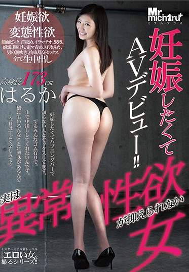 Mr. Michiru MIST-319 Want To Become Pregnant With AV Debut A Girl With Uncontrollable Sexual Fantasies 173Cm Tall Girl Haruka