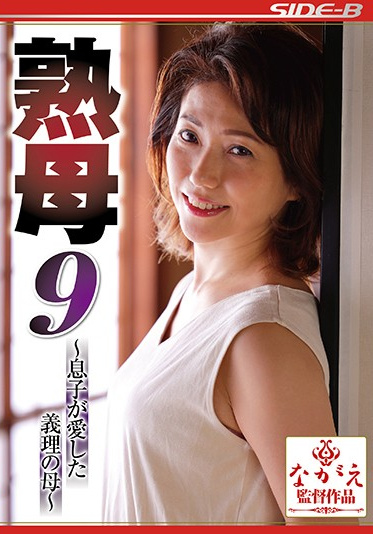 Nagae Style NSPS-943 Mature Mom 9 - A Mother-in-law Who Loved Her Son-in-law - Tsubaki Amano